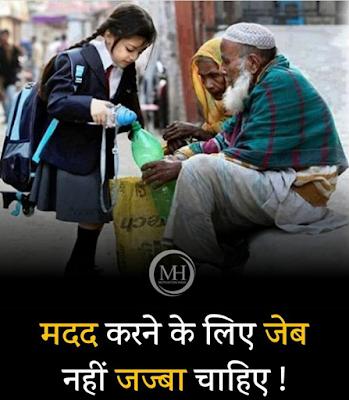 50+ life status in Hindi (October 2020) best Hindi status of life.