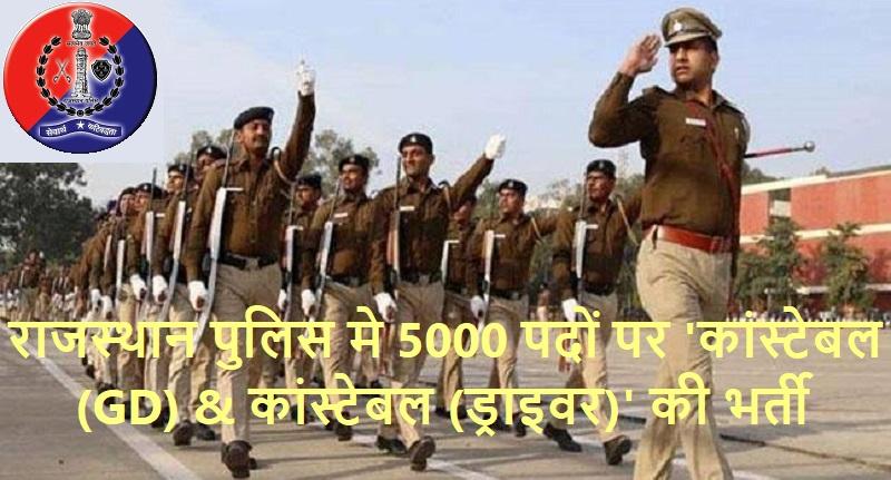 Rajasthan Police jobs 2020