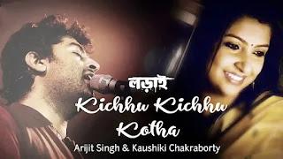 Kichu Kichu Kotha Lyrics ( কিছু কিছু কথা) Arijit Singh | Kaushiki Chakraborty | Lorai