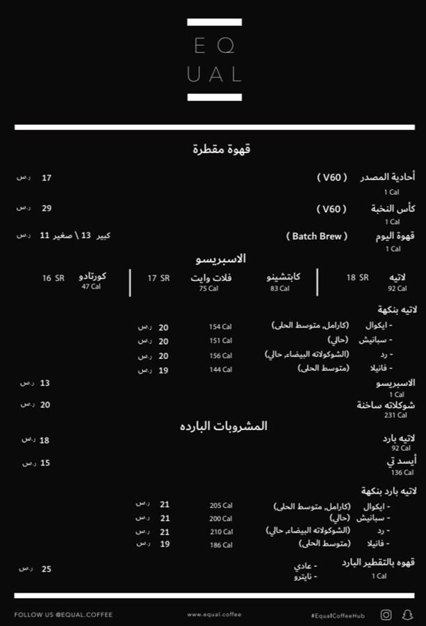 ايكوال EQUAL الرياض
