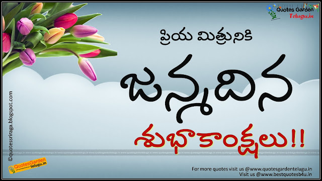 Beautiful telugu birthday greetings to best friend