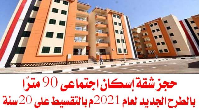 حجز شقة إسكان اجتماعي 90 مترًا بالطرح الجديد لعام 2021م بالتقسيط على 20 سنة