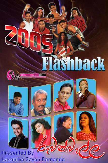 FLASHBACAK LIVE IN RUWAN WELLA 2005