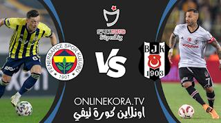 مشاهدة مباراة بشكتاش وفنربخشة بث مباشر اليوم 21-03-2021 في الدوري التركي الممتاز