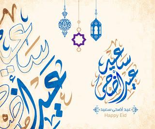 صور عن عيد الاضحى المبارك