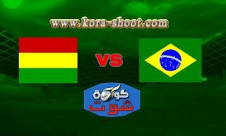 مشاهدة مباراة البرازيل وبوليفيا بث مباشر 15-06-2019 كوبا أمريكا 2019