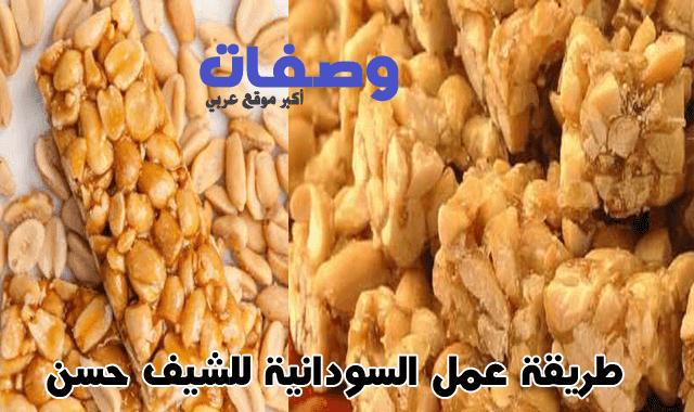 طريقة عمل السودانية للشيف حسن