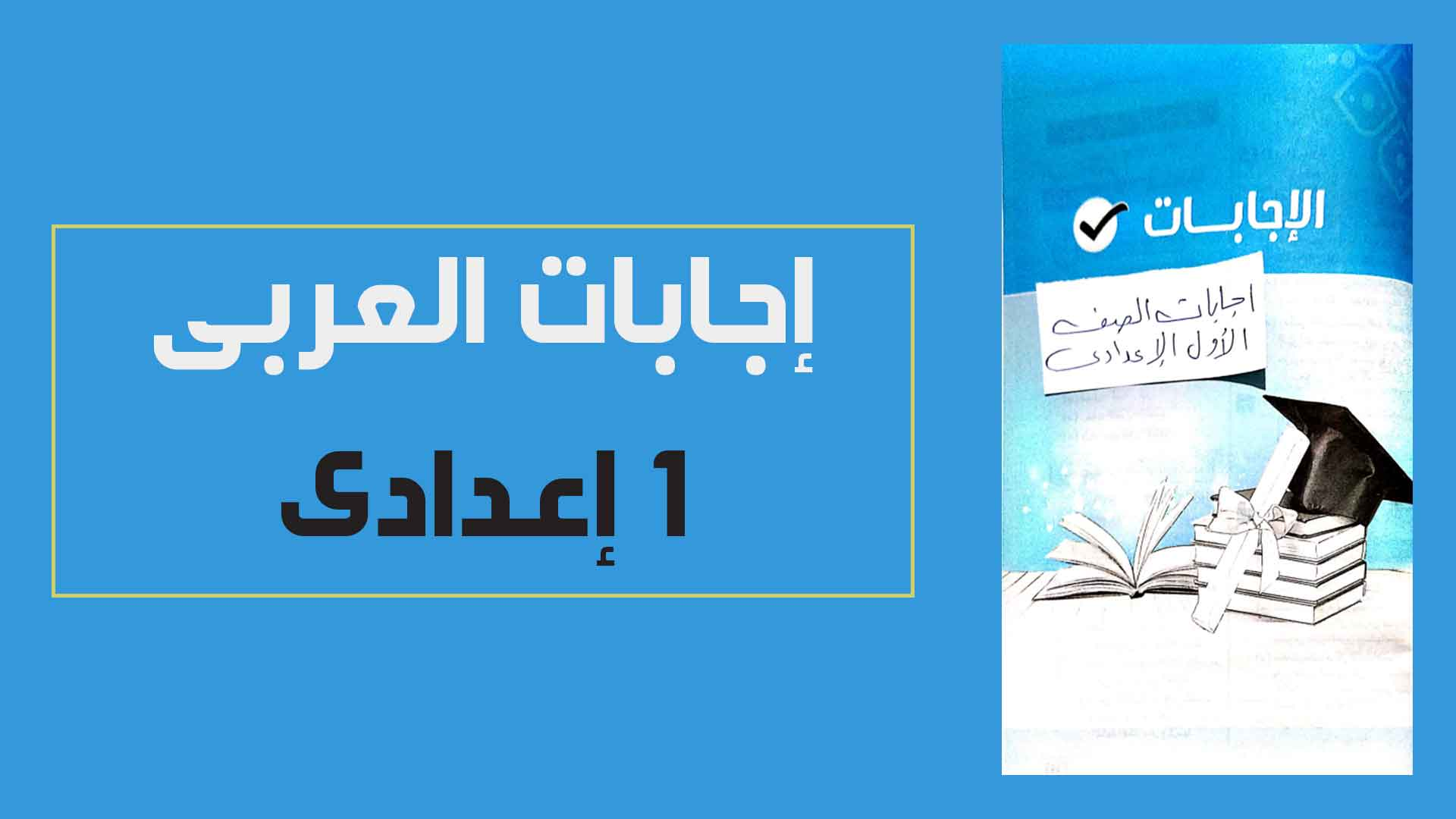اجابات كتاب الامتحان فى اللغة العربية pdf للصف الاول الاعدادى الترم الأول 2022