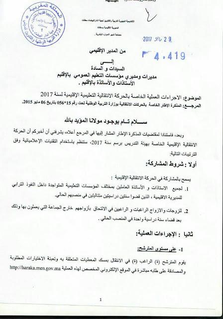 السطات:المذكرة الخاصة بالإجراءات العملية الخاصة بالحركة الانتقالية التعليمية الاقليمية لسنة 2017
