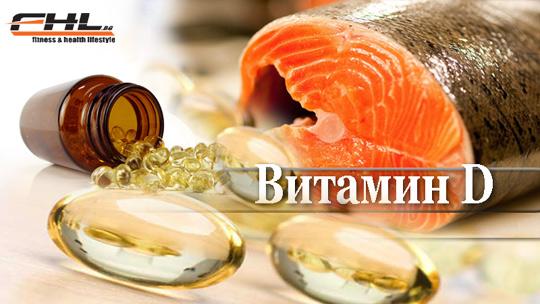 Магазин за Хранителни добавки с Витамин D,на най-ниска цена