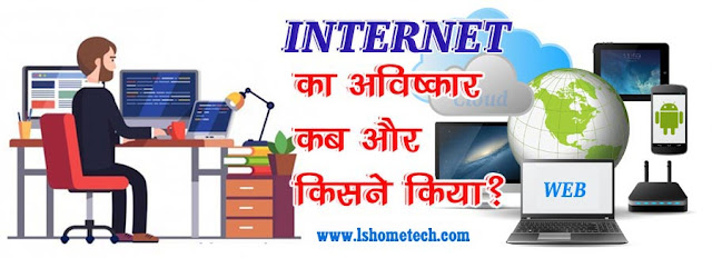 इंटरनेट का अविष्कार कब और किसने किया?