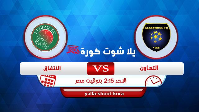 al-taawon-vs-al-ettifaq