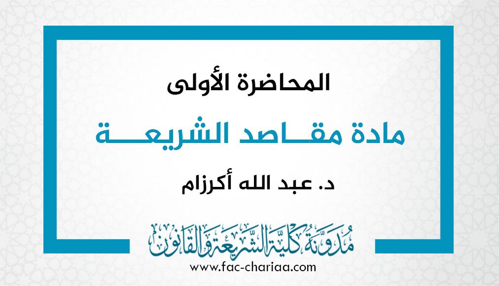 المحاضرة الأولى في مادة مقاصد الشريعة د.عبد الله أكرزام 2020