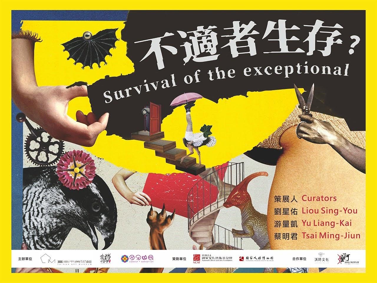 不適者生存?Survival of the Exceptional 活動