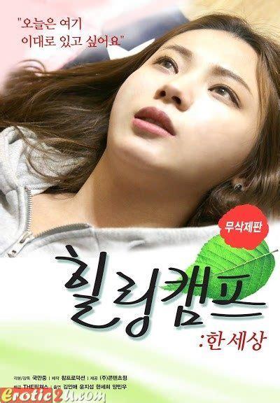 Healing Camp – One World Full Korea 18+ Adult Movie Online Free