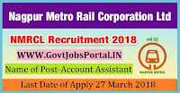 Nagpur Metro Rail Corporation Limited Recruitment 2018– Assistant Manager, Account Assistant
