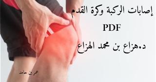 إصابات الركبة وكرة القدم PDF
