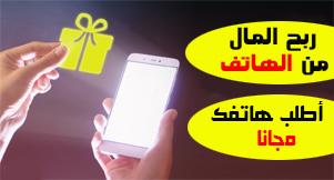 اسرع طريقة لربح المال من الهاتف للمبتدئين | أطلب هاتفك مجانا وبدون مقابل في مجال الربح من الانترنت 2020-2021