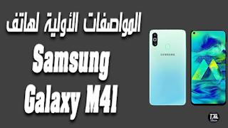 المواصفات المسربة و الأولية لهاتف Samsung Galaxy M41