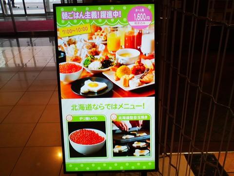 メニュー1 札幌東急REIホテル サウスウエスト