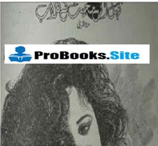Khil Uthay Mohabbat Ke Gulab By Hina Bushra Complete Novel