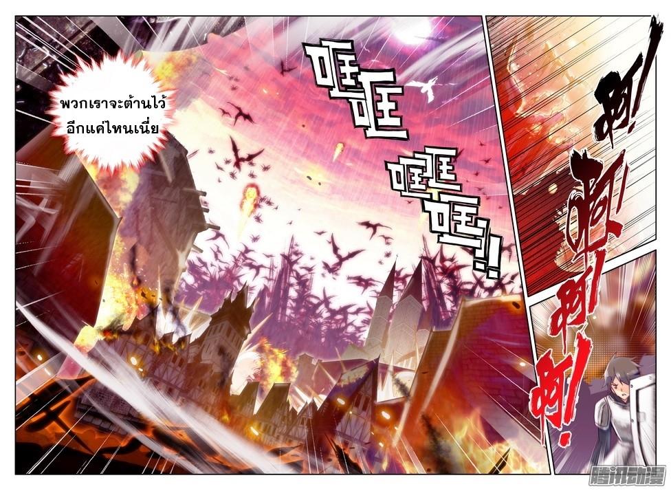 อ่านการ์ตูน Shen Yin Wang Zuo 78 ภาพที่ 3