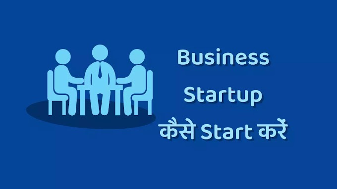 Business Startup कैसे करना चाहिए | Business Startup के 7 Point Step by Step