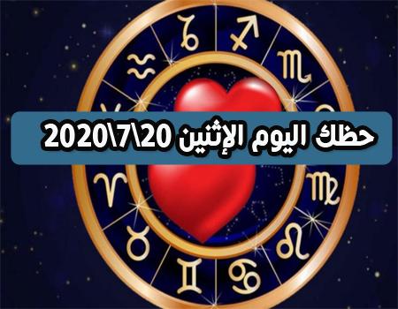 حظك اليوم الإثنين عبير فؤاد 20 يوليو 2020 | توقعات الابراج اليوم الإثنين 20\7\2020 عبير فؤاد | برجك اليوم 20-7-2020