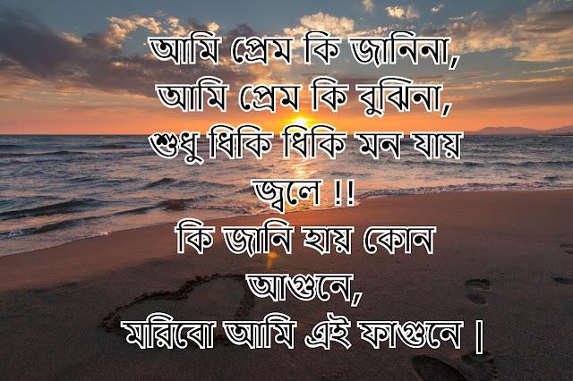 Latest Bangla Love Shayari 2020