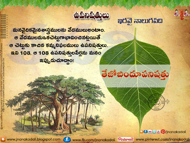Here is upanishads pdf in telugu.108 upanishads in telugu.upanishads quotes in telugu.upanishads in hindi.upanishads summary in telugu.upanishads pronunciation in telugu.upanishads vs vedas information in telugu.108 upanishads in telugu pdf free download.108 upanishads pdf.who wrote upanishads.108 upanishads in sanskrit.108 upanishads in telugu pdf.list of upanishads in hindi.list of upanishads pdf.names of 108 upanishads in sanskrit.Tejo bindu upanishad sanskrit pdf.Tejo bindu upanishad in hindi.Tejo bindu  upanishad mp3.Tejo bindu upanishad meaning.Tejo bindu  upanishad hindi pdf.Tejo bindu upanishad audio.Tejo bindu  upanishad sanskrit text