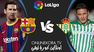 مشاهدة مباراة برشلونة وريال بيتيس بث مباشر اليوم 07-02-2021 في الدوري الإسباني