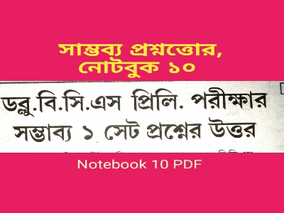 WBCS 2018 Preliminary Exam Model Question Paper Set with Answer PDF