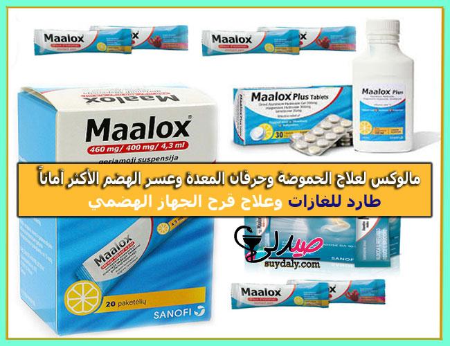 مالوكس بلس Maalox Plus لعلاج الحموضة وحرقة المعدة والانتفاخ وعسر الهضم وعلاج ارتجاع المريء وطرد الغازات من البطن أقراص و أكياس و شراب دواعي الاستخدام والجرعة للحامل والمرضعة والسعر والبدائل في 2020