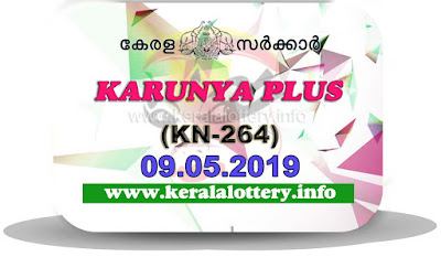 "KeralaLottery.info, ""kerala lottery result 09 05 2019 karunya plus kn 264"", karunya plus today result : 09-05-2019 karunya plus lottery kn-264, kerala lottery result 09-05-2019, karunya plus lottery results, kerala lottery result today karunya plus, karunya plus lottery result, kerala lottery result karunya plus today, kerala lottery karunya plus today result, karunya plus kerala lottery result, karunya plus lottery kn.264results 09-05-2019, karunya plus lottery kn 264, live karunya plus lottery kn-264, karunya plus lottery, kerala lottery today result karunya plus, karunya plus lottery (kn-264) 09/05/2019, today karunya plus lottery result, karunya plus lottery today result, karunya plus lottery results today, today kerala lottery result karunya plus, kerala lottery results today karunya plus 09 05 19, karunya plus lottery today, today lottery result karunya plus 09-05-19, karunya plus lottery result today 09.05.2019, kerala lottery result live, kerala lottery bumper result, kerala lottery result yesterday, kerala lottery result today, kerala online lottery results, kerala lottery draw, kerala lottery results, kerala state lottery today, kerala lottare, kerala lottery result, lottery today, kerala lottery today draw result, kerala lottery online purchase, kerala lottery, kl result,  yesterday lottery results, lotteries results, keralalotteries, kerala lottery, keralalotteryresult, kerala lottery result, kerala lottery result live, kerala lottery today, kerala lottery result today, kerala lottery results today, today kerala lottery result, kerala lottery ticket pictures, kerala samsthana bhagyakuri"