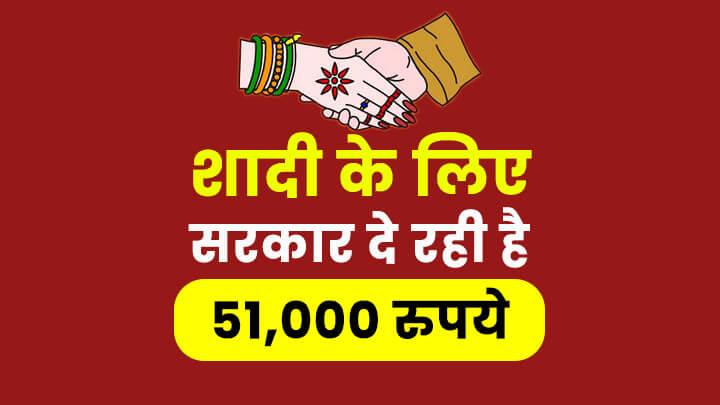 शादी के लिए 51,000 रुपये सरकार मदद