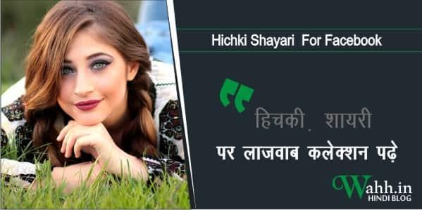 Hichki-Shayari