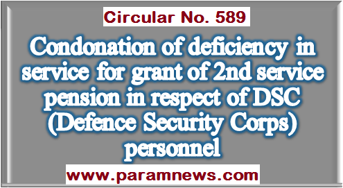 Circular-589-Condonation-of-deficiency-in-service-for-grant-of-2nd-service-pension-dsc-paramnews
