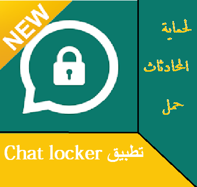 تطبيق Chat locker