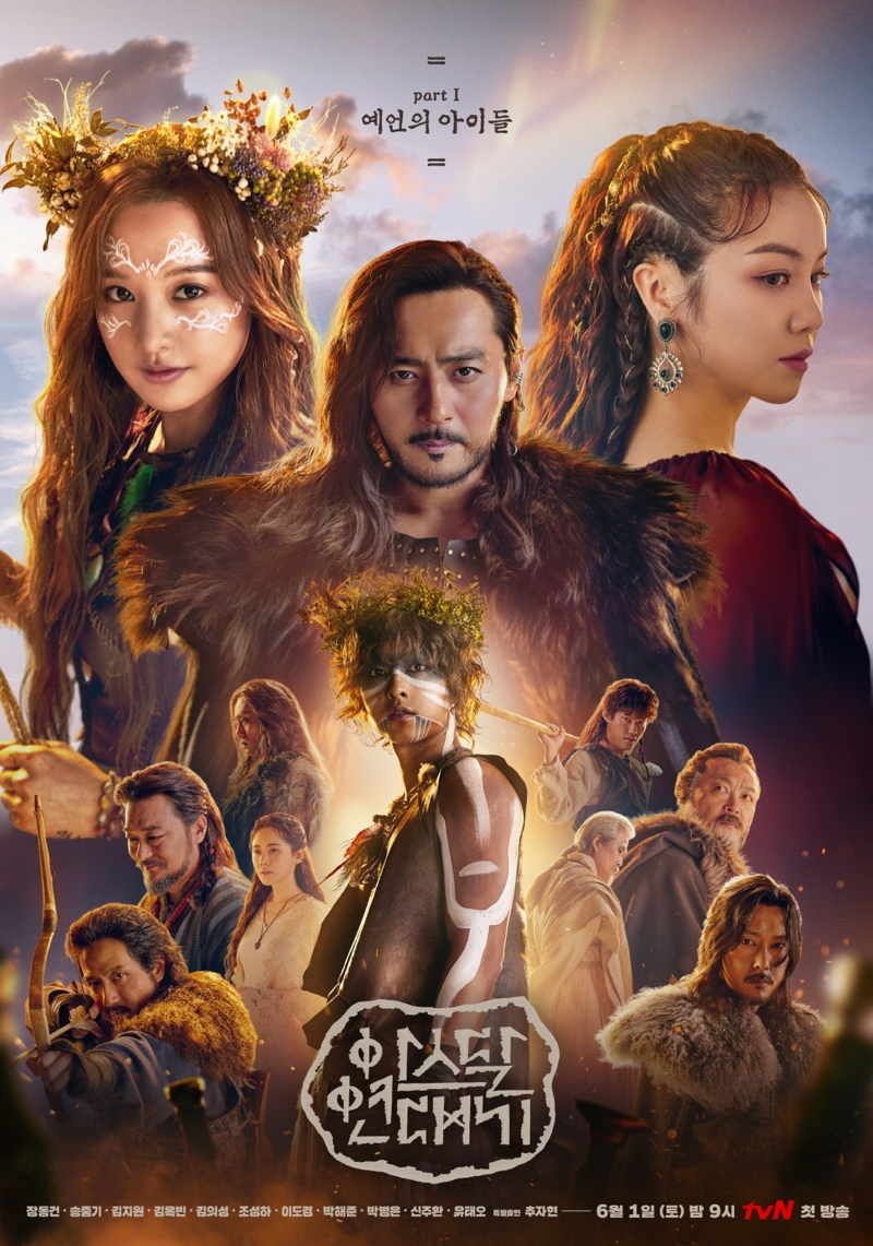 Arthdal Chronicles Part 1: The Children of Prophecy (2019)