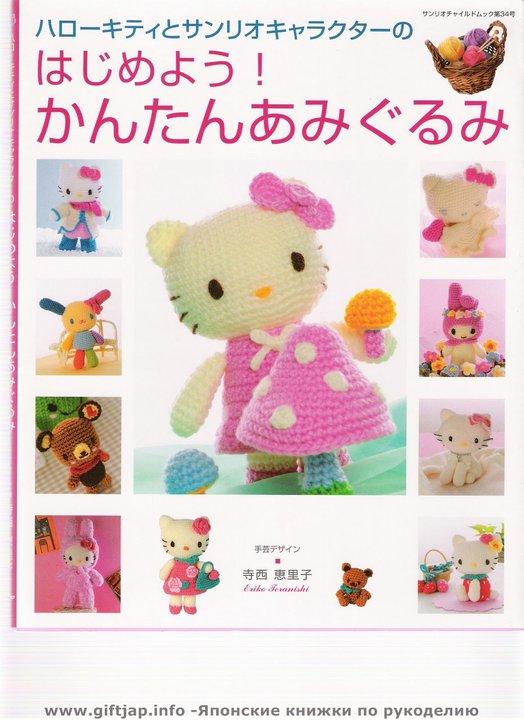 Amigurumi Schemi Hello Kitty Gratis : REVISTAS DE MANUALIDADES GRATIS: Revista de amigurumis ...