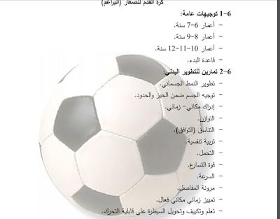 ملف pdf  كرة القدم للصغار(البراعم)