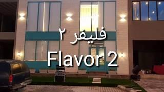 أسعار منيو ورقم وعنوان فروع فليفر للحلويات Flavor