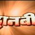 Daanveer | Nepali Movie | Rajesh Hamal, Jharana Thapa, Garima Pant