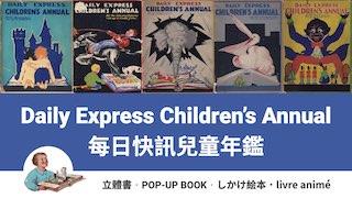 《每日快訊兒童年鑑》 全套共五冊,是史上第一套立體模型立體書,立體書紙藝技術的分水嶺,影響現代立體書的樣貌。