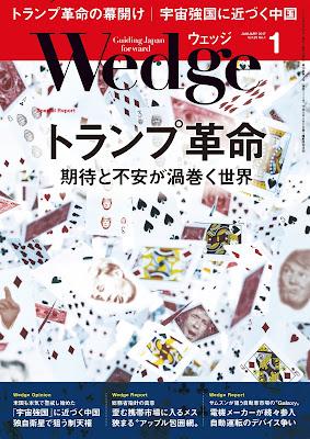 Wedge (ウェッジ) 2017年01月号 raw zip dl