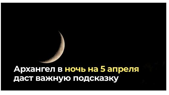 Архангел в ночь на 5 апреля даст важную подсказку