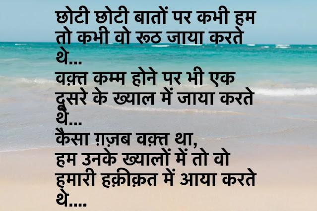 whatsapp sad shayari image