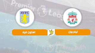 مشاهدة مباراة ليفربول واستون فيلا بث مباشر 4-10-2020 الدوري الانجليزي
