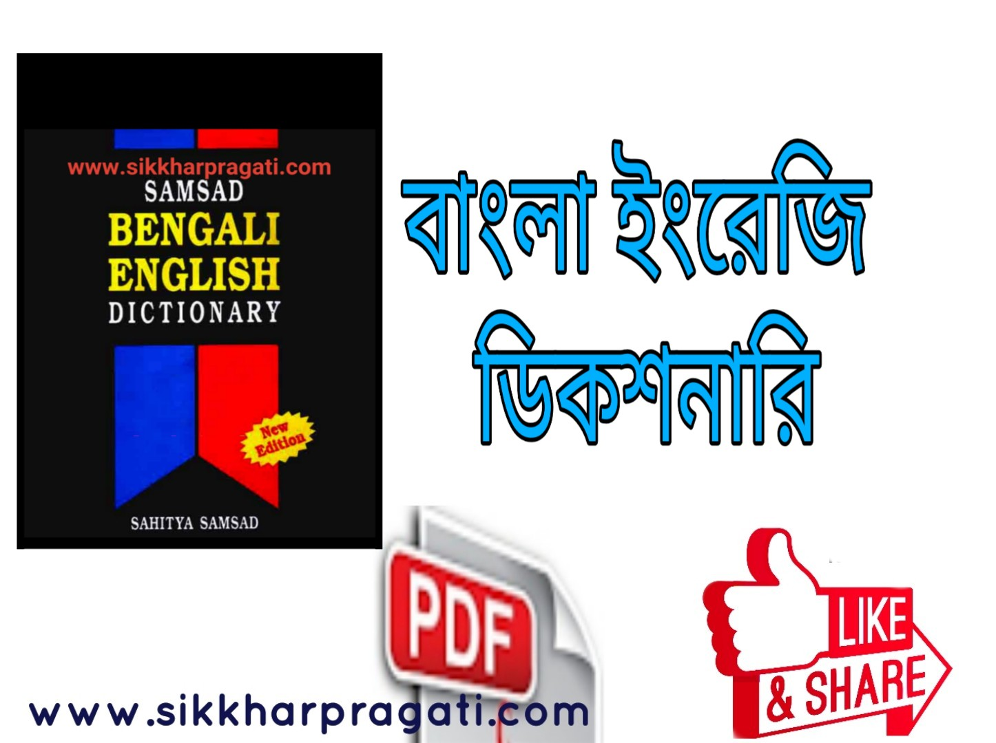 Bengali and English Dictionary pdf free - sikkharpragati com -A blog
