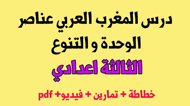 درس المغرب العربي عناصر الوحدة و التنوع للسنة الثالثة اعدادي